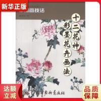 十二花神-彩墨花卉画法 施荣宣 绘 天津杨柳青画社