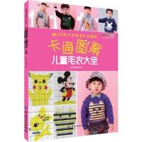 [二手旧书9成新]卡通图案儿童毛衣大全张翠,依可爱9787518027484中国纺织出版社