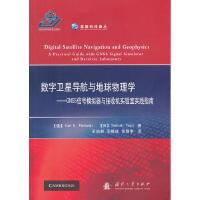 数字卫星导航与地球物理学-GNSS信号模拟器与接收机实验室实践指南伊万G彼德罗夫斯基国防工业出版社