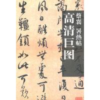 历代法书墨迹高清巨图系列--蔡襄 暑热帖