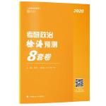 2020考研政治徐涛预测 8 套卷