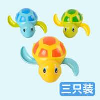 3只装宝宝洗澡玩具婴儿儿童戏水会游泳的小乌龟抖音玩具男孩女孩