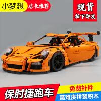 20001保时911捷科技机械组高难度模型拼装积木模型可改装 绝版复刻【20001】 现货秒发