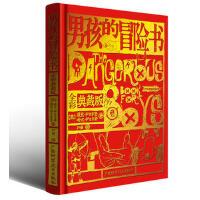 男孩的冒险书(新全彩典藏版)