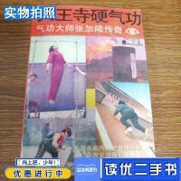 【二手九成新】天王寺硬气功气功大师张加陵传奇江苏文艺出版社