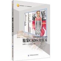 服装CAD应用技术 计算机辅助服饰设计教程 格柏系统 打板自动化制版推板专业教材书籍 服装裁剪自动化智能化女装纸样设计系