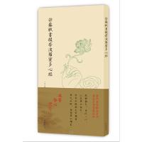 宋苏轼书般若波罗蜜多心经(非折页版)