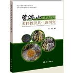 管涔山地衣物种多样性及共生藻研究