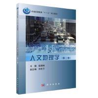 人文地理学(第三版)