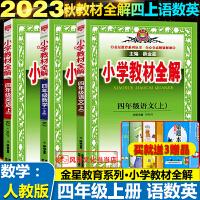 小学教材全解四年级上册语文+数学+英语共3本人教版2021秋语文人教版部编版