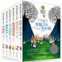 [年后发货]C 国际大奖小说系列全套6册小学生青少年版课外书必读儿童文学书籍9-12岁草原上的小木屋三四五六年级阅读3
