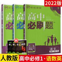2021版高中必刷题语文数学英语必修一3本套装 课标版全套必修1人教版RJ高一上册同步练习册资料书