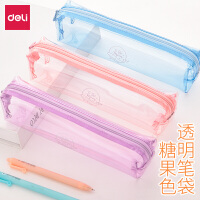 得力笔袋透明笔袋糖果色大容量透明袋文具袋透明铅笔袋高中生小学生用小清新铅笔盒韩版创意可爱文具盒