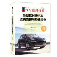 *保时捷汽车结构原理与经典实例 鲁子南 辽宁科学技术出版社 9787538198119