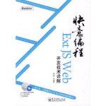 【新书店正版】快意编程:Ext JS Web开发技术详解郭峰电子工业出版社9787121104350