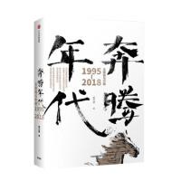 【RT7】奔腾年代―互联网与中国1995―2018 郭万盛 中信出版集团,中信出版社 9787508693545