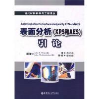 [新华品质 正版保障]表面分析(引论)(XPS和AES)[英]沃茨(Watts J.F.);吴正华东理工大学出版社978