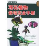 观花植物栽培完全手册胡一民安徽科学技术出版社