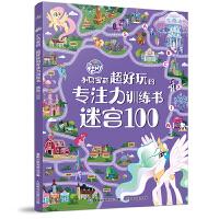 小马宝莉 超好玩的专注力训练书迷宫100 连线找不同专注力训练逻辑思维训练 100个趣味迷宫,100场惊喜之旅幼儿益智绘