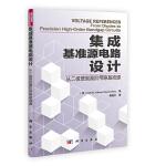 【按需印刷】-集成基准源电路设计――从二极管到高阶带隙基准源