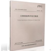 公路隧道养护技术规范(JTG H12-2015)