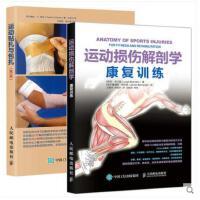 运动损伤解剖学 康复训练+正版 终结膝痛(运动者的**护膝指南)运动解剖学康复书籍运动康复书籍运动解剖书 运动康复书籍