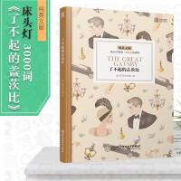 【预售】新版 床头灯系列英语读物 了不起的盖茨比英文版 床头灯英语读本3000词纯英文版 初中高中英语书籍读物 可搭黑