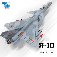 战斗机航模J10模型飞机军事模型1:48歼10/歼十飞机模型合金歼10B