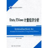 【新书店正版】Stata/EViews 计量经济分析(21世纪经济学系列教材)胡志宁著9787300122984中国人