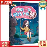 满天星系列:寻找一只叫兔子的熊 龚房芳 北京时代华文书局9787569922677【新华书店 品质保障】