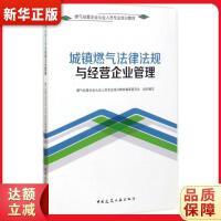 城镇燃气法律法规与经营企业管理 燃气经营企业从业人员培训教材编审委员会 9787112209156 中国建筑工业出版社