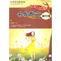 中学生创新阅读・2010-2011年名家散文排行榜