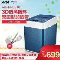 ACA/北美电器 AB-PN6816全自动烤面包机家用智能多功能早餐揉面机