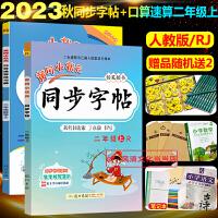 2020秋黄冈小状元二年级上册口算速算+同步字帖两本上册人教版