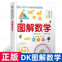 正版书籍 DK儿童STEM创新思维培养 图解数学培养对数学的兴趣和数学思维方法英国dk数学STEM教育中小学数学知识书