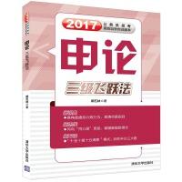 【全新正版】申论:三级飞跃法 郭五林 9787302414094 清华大学出版社