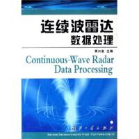 【包邮】 连续波雷达数据处理 贾兴泉 9787118034158 国防工业出版社