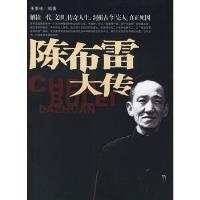陈布雷大传 王泰栋 团结出版社 9787802141483