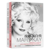 玫琳凯自传:一位美国有活力的商业女性的成功故事+我心深处 2册套装 玫琳凯・艾施商业女性经典 女性成功励志人物传记书籍
