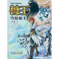 兽王1 雪原狼王