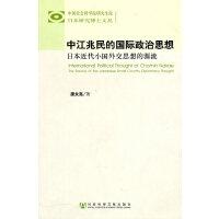 中江兆民的国际政治思想