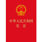 中华人民共和国宪法(64开烫金版)(十八届四中全会后出版)团购电话400-106-6666转6