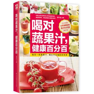 喝对蔬果汁,健康百分百:让蔬果榨汁机成为全家人的药房