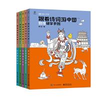 跟着诗词游中国(骑象研学第二季)(共5册)