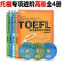 【全新版】新东方TOEFL iBT新托福考试专项进阶 高级写作+高级口语+高级听力+高级阅读搭托福真题托福词汇初级中级托福官方指南