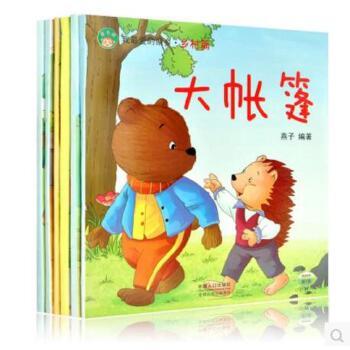 儿童早教书2-3-4-5-6岁 宝宝绘本故事读物 婴儿启蒙书籍 幼儿图书 全新正版当天发货