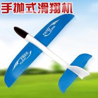 梦燕手抛机滑翔机惯性飞机手掷玩具户外亲子运动航模飞机泡沫拼插