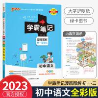 学霸笔记初中语文 漫画图解2022新全彩通用版 初一至初三通用