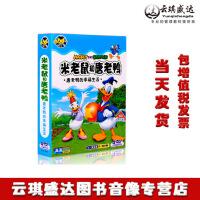 经典迪士尼神奇英语幼儿童动画片dvd光盘碟片米老鼠和唐老鸭光碟