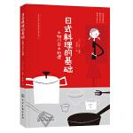 日式料理的基础 日本料理菜谱食谱大全 日式家常料理菜谱书 日本美食日料制作教程 日式便当料理DIY家常菜谱书 日式料理